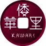 kawari_logo